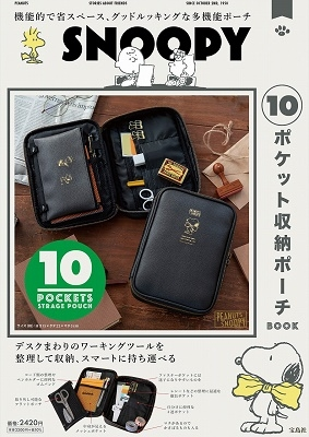 SNOOPY 10ポケット収納ポーチ BOOK Book