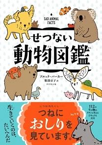 せつない動物図鑑 Book