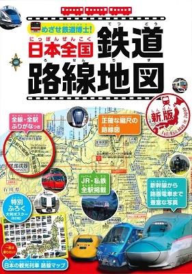 めざせ鉄道博士! 日本全国鉄道路線地図 新版 Book