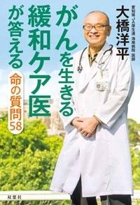 がんを生きる緩和ケア医が答える命の質問58 Book