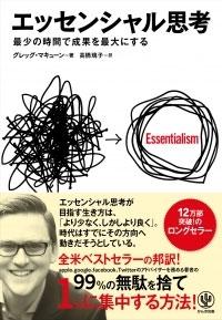 最小の時間で成果を最大にする! エッセンシャル思考 Book