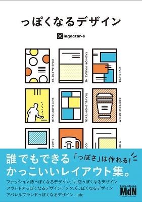 っぽくなるデザイン 誰でもできるかっこいいレイアウト集 Book