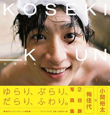 小関裕太 写真集 『 小関くん 』 Book