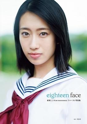 前田こころ(BEYOOOOONDS)ファースト写真集「eighteen face」 [BOOK+DVD]