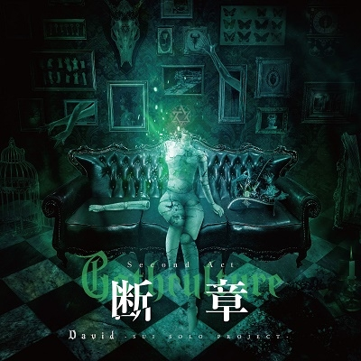 Gothculture -断章-<完全限定盤> 12cmCD Single