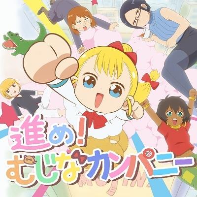 進め!むじなカンパニー 12cmCD Single