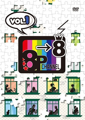 「8P channel 8」Vol.1 DVD