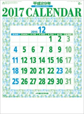 星座入り文字月表(3色) 2017 カレンダー [CL1016]