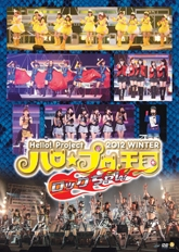 Hello!Project 2012 WINTER ハロ☆プロ天国 ~ロックちゃん~