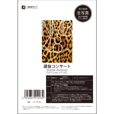 新体感ライブ NMB48選抜コンサート Accessories