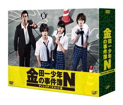 金田一少年の事件簿N(neo) ディレクターズカット版 DVD-BOX DVD