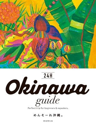 横井直子/Okinawa guide 24H[9784023339439]