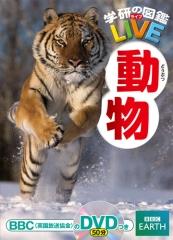 学研の図鑑LIVE 動物 Book