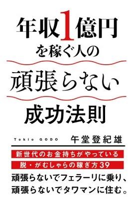 年収1億円を稼ぐ人の頑張らない成功法則 Book