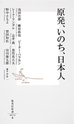 原発、いのち、日本人 Book