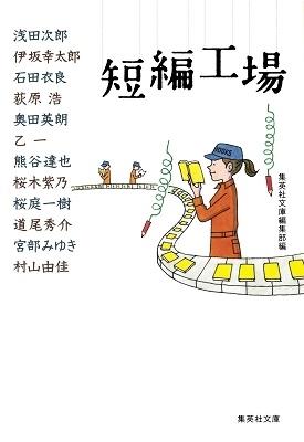 短編工場 Book