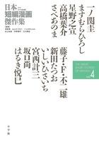 日本短編漫画傑作集 4[9784091793539]