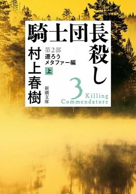 騎士団長殺し 第2部 遷ろうメタファー編(上) Book