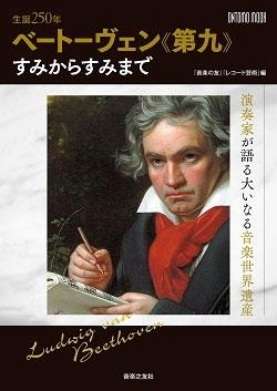 音楽の友/生誕250年 ベートーヴェン《第九》すみからすみまで 演奏家が語る大いなる音楽世界遺産[9784276963139]