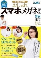 目と肌を守る! おしゃれスマホメガネBOOK Book