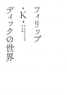フィリップ・K・ディックの世界 Book