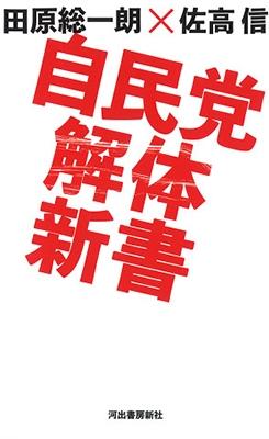 自民党解体新書 Book
