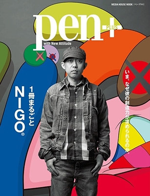 Pen+ 1冊まるごとNIGO(R)