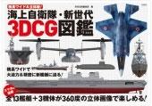 横長ワイド&立体版! 海上自衛隊・新世代3DCG図鑑 Book