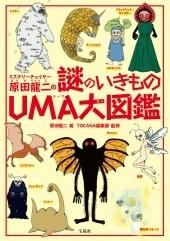 ミステリーチェイサー原田龍二の謎のいきものUMA大図鑑 Book