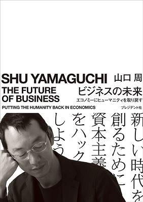 ビジネスの未来 エコノミーにヒューマニティを取り戻す Book