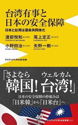 台湾有事と日本の安全保障 - 日本と台湾は運命共同体だ - Book