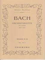 J.S.バッハ 管弦楽組曲 第4番 ポケット・スコア[9784860601539]