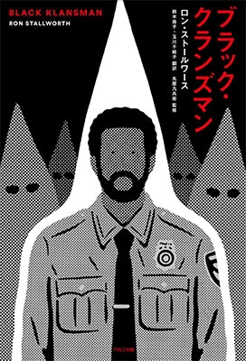 ブラック・クランズマン Book