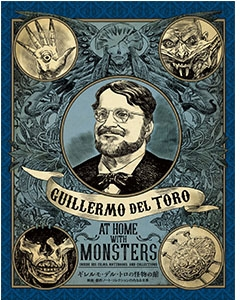 ギレルモ・デル・トロの怪物の館 映画、創作ノート、コレクションの内なる世界 Book