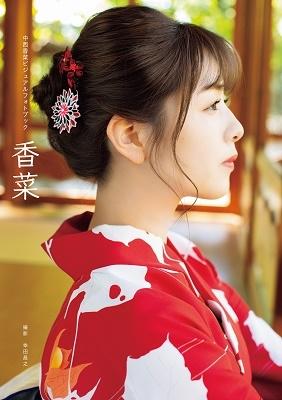 中西香菜(アンジュルム)ビジュアルフォトブック「香菜」 [BOOK+DVD]