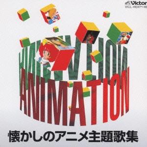 懐かしのアニメ主題歌集《TWIN BEST》