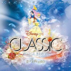 ディズニー・オン・クラシック ~まほうの夜の音楽会2007