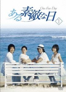 コン・ユ/ある素敵な日 DVD-BOX I [DBT-10001]