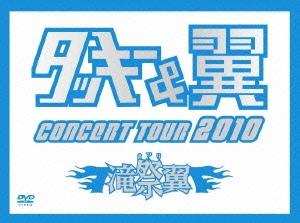 タッキー & 翼/タッキー&翼 CONCERT TOUR 2010 滝翼祭 [3DVD+フォトブック]<初回生産限定盤> [AVBD-91845B]