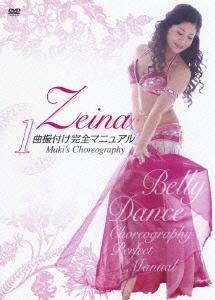 ZEINA 1曲振付け完全マニュアル