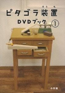 ピタゴラ装置 DVDブック1 DVD