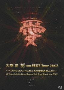 大塚 愛/愛 am BEST Tour 2007〜ベストなコメントにめっちゃ愛を込めんと!!!〜at Tokyo International Forum Hall A on 9th of July 2007<スペシャル盤>[AVBD-91483]