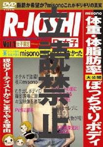 misono/【R-女子】misono meets Beauty[AVBF-26300]
