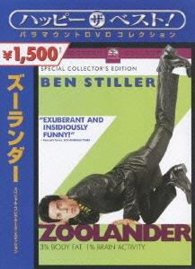 ベン・スティラー/ズーランダー スペシャル・コレクターズ・エディション[PHNE-107847]