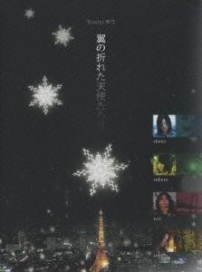 香里奈/Yoshi原作 『翼の折れた天使たち II』 DVD-BOX(4枚組) [PCBC-61282]