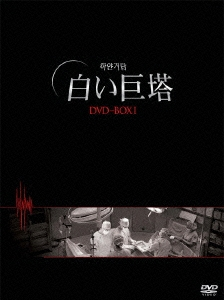 キム・ミョンミン/韓国TVドラマ 白い巨塔 DVD-BOX 1(6枚組) [KEDV-0123]