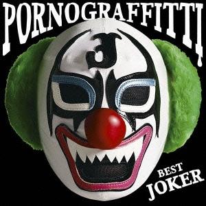 ポルノグラフィティ/PORNO GRAFFITTI BEST JOKER[SECL-711]