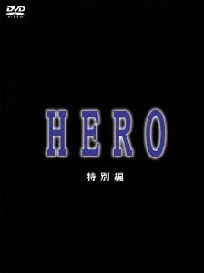木村拓哉/HERO 特別編(2枚組) [GNBD-7577]