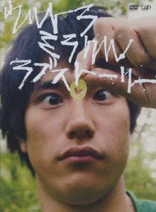 横浜聡子/ウルトラミラクルラブストーリー [VPBT-13377]