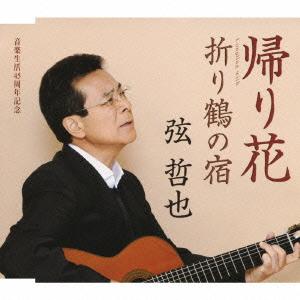 弦哲也/帰り花 / 折り鶴の宿 [TECA-12215]